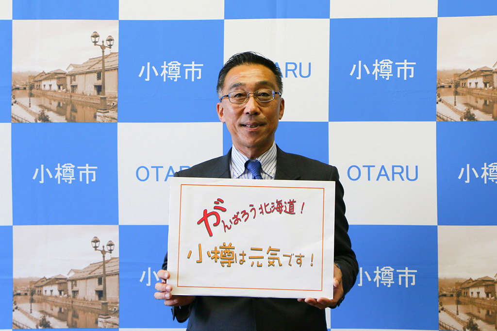 Message from Otaru Mayor Toshiya Hazama
